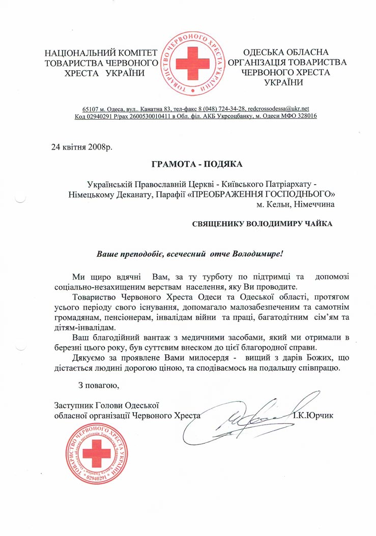 Hramota-Podjaka-Urkunde-Rote-Kreuz-web